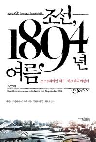 조선 1894년 여름