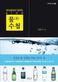 물 수첩(구르메 수첩 17)