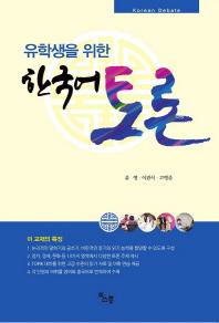 한국어 토론(유학생을 위한)
