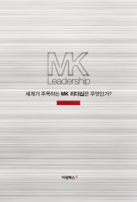 MK 리더십