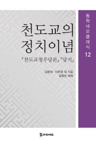 천도교의 정치이념(동학네오클래식 12)