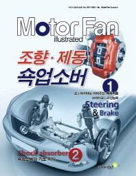 모터 팬(Motor Fan) 조향 제동 쇽업소버(모터 팬 일러스트레이티드)