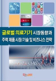 글로벌 의료기기 시장동향과 주력 제품 시장/기술 및 비즈니스 전략