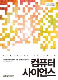 컴퓨터 사이언스(IT Cookbook 한빛교재 시리즈 137)