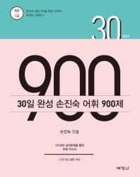 30일 완성 손진숙 어휘 900제(9급 7급)(손진숙 영어 30일 완성 시리즈)