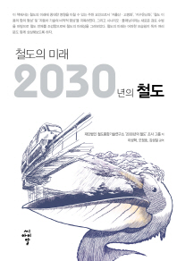 철도의 미래 2030년의 철도