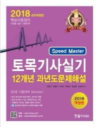 토목기사실기 12개년 과년도 문제해설(2018)(Speed Master)(4판)