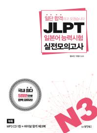 JLPT 일본어능력시험 실전모의고사 N3