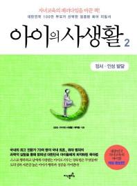 아이의 사생활. 2: 정서 인성 발달(개정증보판)