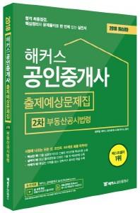 부동산공시법령 출제예상문제집(공인중개사 2차)(2018)