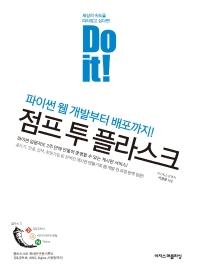점프 투 플라스크(Do it!)