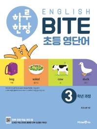 초등 영단어 3학년 과정(2020)(하루 한장 English BITE)