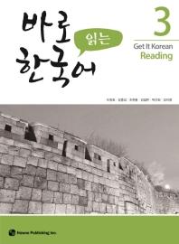 바로 읽는 한국어. 3