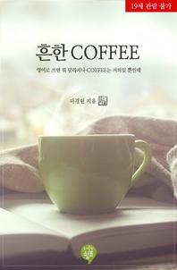 흔한 COFFEE
