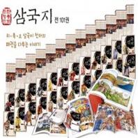 [여원미디어] 탄탄 정통만화 삼국지 세트 (전101권)