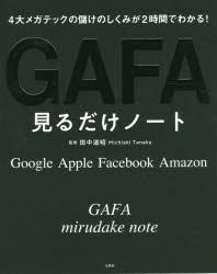 [보유]GAFA見るだけノ-ト 4大メガテックの儲けのしくみが2時間でわかる! GOOGLE APPLE FACEBOOK AMAZON