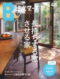 建築知識ビルダ-ズ 44(2021SPRING)