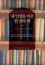 내 인생을 바꾼 한 권의 책 ▼/리더스북[1-420008]