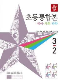 초등 국어 사회 과학 3-2(국사과 통합본)(2019)