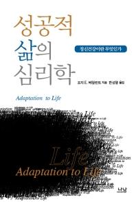 성공적 삶의 심리학(2판)(나남신서 297)
