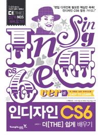인디자인 CS6 더 쉽게 배우기 (2014년판 CD포함)