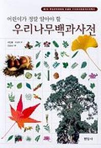 우리나무 백과사전 [00100]
