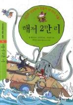 해저 2만리(아이세움 논술 명작 56)