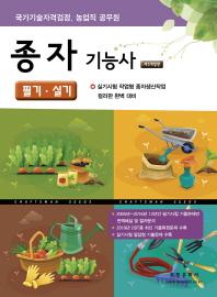 종자 기능사 필기 실기(2019)(개정판 3판)