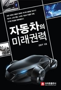 자동차의 미래권력