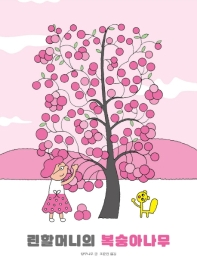 린 할머니의 복숭아나무(양장본 HardCover)