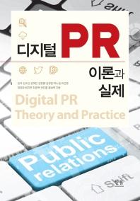 디지털PR 이론과 실제(양장본 HardCover)