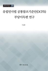유럽민사법 공통참조기준안(DCFR)부당이득편 연구(서울대학교 법학연구소 법학연구총서 71)(양장본 HardCov