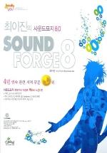 사운드 포지 8.0(CD1장포함)