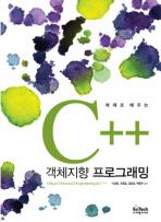 C++ 객체지향 프로그래밍(예제로 배우는)(반양장)