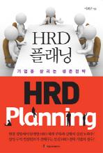 HRD 플래닝