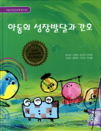 아동의 성장발달과 간호(2판)(아동건강간호학 총서 2)(양장본 HardCover)