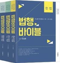 법행바이블 세트(2020)(전3권)