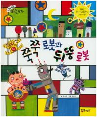 쭉쭉 로봇과 뒤뚱 로봇(크레파스 미술동화 24)(양장본 HardCover)