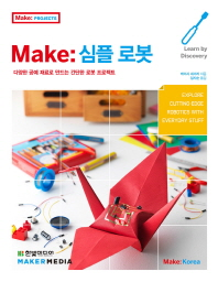 Make: 심플 로봇(Make: Projects)