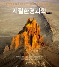 지질환경과학(12판)