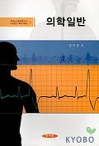 의학일반(노인보건 복지시리즈 1)
