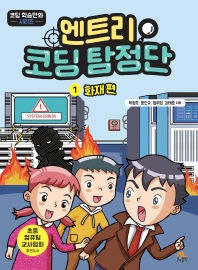 엔트리 코딩 탐정단. 1: 화재 편(코딩 학습만화 시리즈)