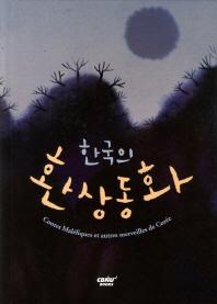 한국의 환상동화