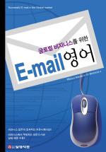 E-MAIL 영어(글로벌비즈니스를위한)