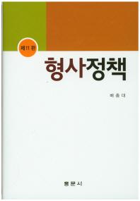 형사정책(11판)(양장본 HardCover)