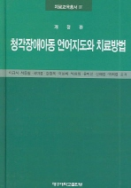 청각장애아동 언어지도와 치료방법(개정판)(치료교육총서 4)(양장본 HardCover)
