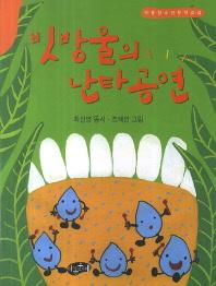 빗방울의 난타공연(한국동시문학)