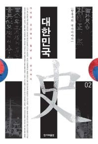 대한민국사. 2(한홍구의 역사이야기)