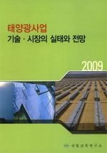 태양광사업 기술 시장의 실태와 전망 2009