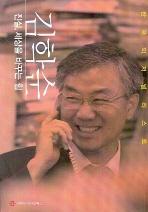 김학순: 진실 세상을 바꾸는 힘(한국의 저널리스트)